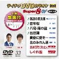テイチクDVDカラオケ スーパー8 W (033)