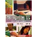 未来の日記~ANOTHER STORY~