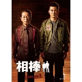 相棒 season 2 DVD-BOX I