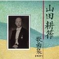 [Vol.2]山田耕筰 歌曲集