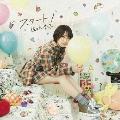 スタート! [CD+DVD]<通常盤/アーティスト盤>