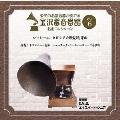金沢蓄音器館 Vol.6 【ロッシーニ 「セビリアの理髪師」 序曲】