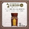 金沢蓄音器館 Vol.16 【ウェーバー 「舞踏へのお誘い」 変二長調 Op.65 J.260】