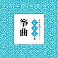 古典芸能ベスト・セレクション「箏曲」