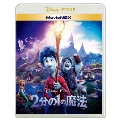 2分の1の魔法 MovieNEX [2Blu-ray Disc+DVD]