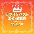 DAMカラオケベスト 演歌・歌謡曲 Vol.10