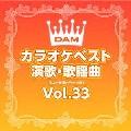DAMカラオケベスト 演歌・歌謡曲 Vol.33