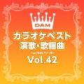 DAMカラオケベスト 演歌・歌謡曲 Vol.42