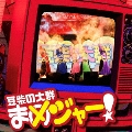 まめジャー! [CD+DVD]<DVD盤>