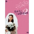 関根恵子 大映青春傑作選2 DVD-BOX