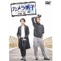 「カメラ男子 プチ旅行記」~大分編~後編 SHIN TAMURA × YUUKI MAEKAWA