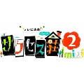 テレビ演劇 サクセス荘2 mini