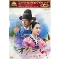 コンパクトセレクション オクニョ 運命の女(ひと)DVD-BOXV