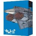 劇場上映版「宇宙戦艦ヤマト2202 愛の戦士たち」 Blu-ray BOX<特装限定版>