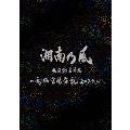 湘南乃風 風伝説番外編 ~電脳空間伝説 2020~ supported by 龍が如く [Blu-ray Disc+2CD]<初回限定盤>