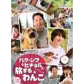 パク・シフ&ヒチョルの旅するわんこ DVD-BOX