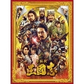 新解釈・三國志 豪華版 [Blu-ray Disc+DVD]