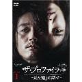 ザ・プロファイラー~見た通りに話せ~ DVD-BOX1