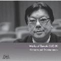 鈴木輝昭の音楽 -管弦楽・室内楽作品集-