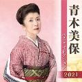 青木美保 ベストセレクション2021