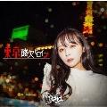 東京酸欠ヒロイン<初回生産限定盤B>