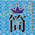 筒美京平 TOP 10 HITS 1967-1973
