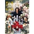 舞台『冥婚ゲシュタルト2020』公演DVD