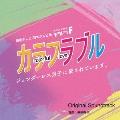 読売テレビ・日本テレビ系ドラマ モクドラF カラフラブル~ジェンダーレス男子に愛されています。~ Original Soundtrack