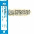 暗黒の世界(MQA-CD Ver.)