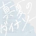 真夏のダイナソー<限定盤>