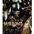 妖怪百物語 4K修復版 [Blu-ray Disc+DVD]