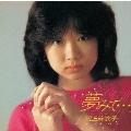 夢みて… +4 ~Radio City years<期間限定価格盤>