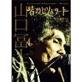 皆殺しのバラード The documentary film of FUJIO YAMAGUCHI in his late years.