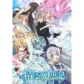 「精霊幻想記」DVD BOX第1巻