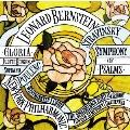 プーランク:グローリア ストラヴィンスキー:詩篇交響曲