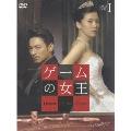 ゲームの女王 DVD-BOX I(5枚組)
