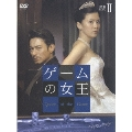 ゲームの女王 DVDBOX II