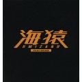 海猿 COLLECTORS BOX<初回生産限定版>