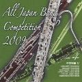 全日本吹奏楽コンクール2009 Vol.4 中学校編IV