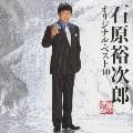 石原裕次郎 オリジナル・ベスト40
