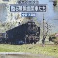 日本列島縦断甦る 蒸気機関車たち 4