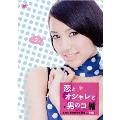 恋とオシャレと男のコ Vol.2