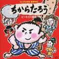 2010 はっぴょう会 劇あそび ちからたろう / ピノキオの冒険 [COCE-36294]