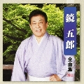 鏡五郎 全曲集 2011