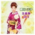 歌川二三子 全曲集2011