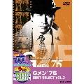Gメン'75 BEST SELECT VOL.3