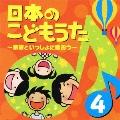 日本のこどもうた 4~家族といっしょに歌おう~