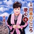 名曲 日本のこころ 歌心4