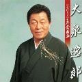 大泉逸郎2012年全曲集