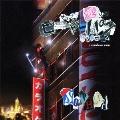 サヨナラ 愛しのピーターパンシンドローム / rainbow rain (Type C) [CD+DVD]